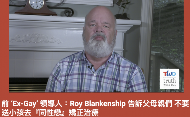 TWO Features Chinese Language Video with Former 'Ex-Gay' Leader Warning Parents About Conversion Programs
